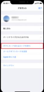 iTunesカード AppleStore 追加 設定 方法