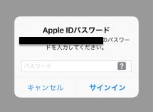 iTunesカード AppleID サインイン 設定 方法