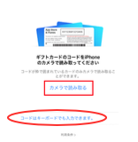 iTunesカード AppleID ギフトカード 読み取り