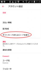 iTunesカード AppleMusic 設定 android