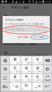 iTunesカード AppleMusic android 設定 コード