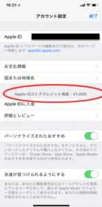 iTunesカード iTunesStore チャージ 確認 方法