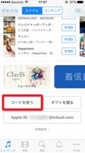 コードを使う iTunesカード 設定