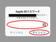 itunesカード AppleID サインイン 方法