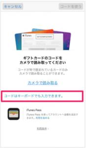 iTunesカード iTunesStore 設定