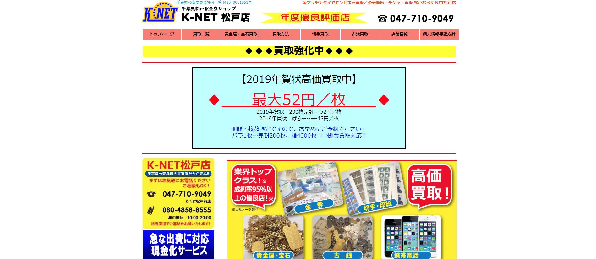 ケイネット(松戸店)