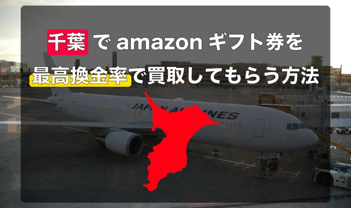 amazonギフト券 買取 千葉