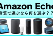 Amazon Echo 音質
