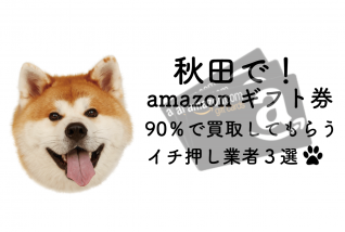 amazonギフト券買取秋田