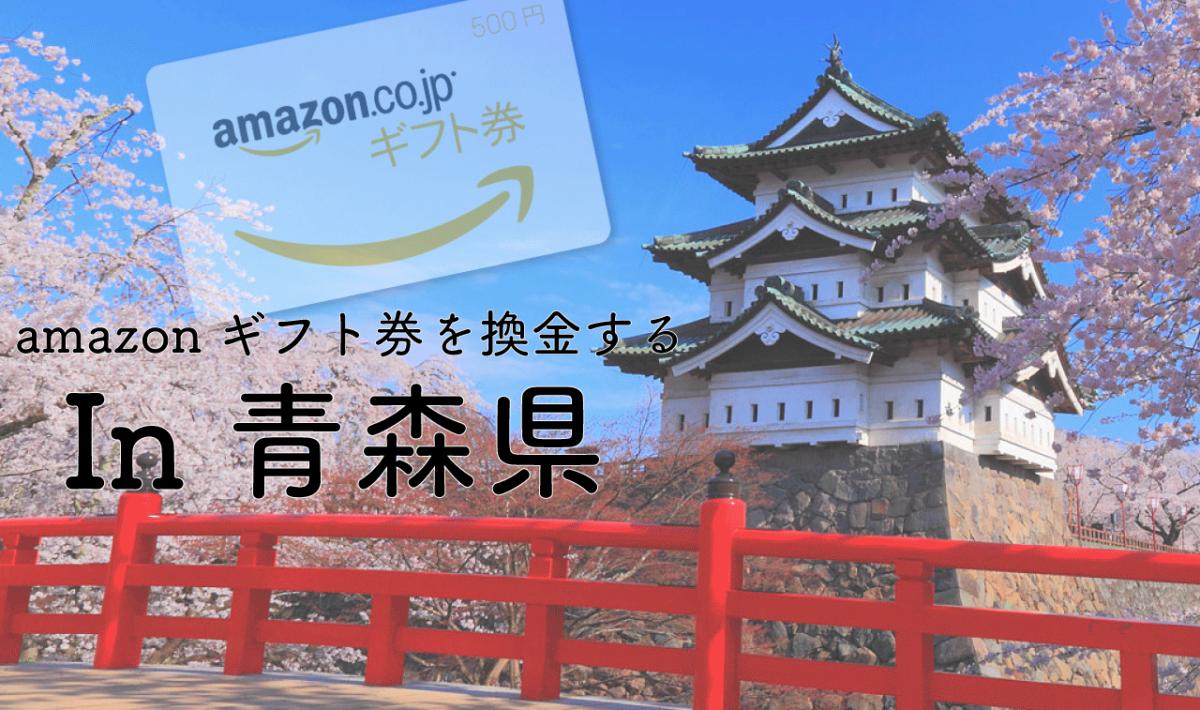 amazonギフト券買取青森