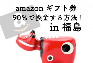 amazonギフト券買取福島