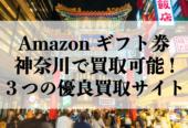 amazonギフト券買取神奈川