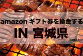 amazonギフト券買取宮城