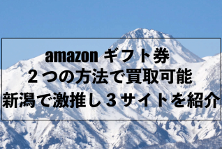 amazonギフト券買取新潟
