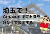 amazonギフト券買取埼玉