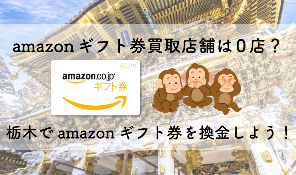 amazonギフト券買取栃木