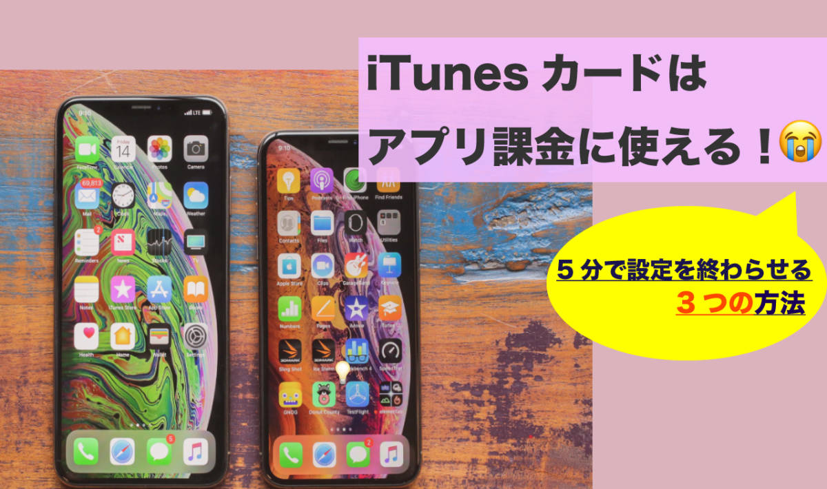 iTunesカード アプリ 課金