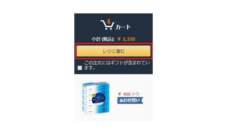 あわせ買い商品3