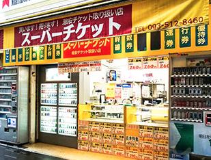 スーパーチケット小倉平和通店