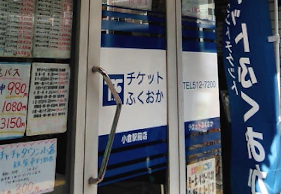 チケットふくおか小倉駅前店