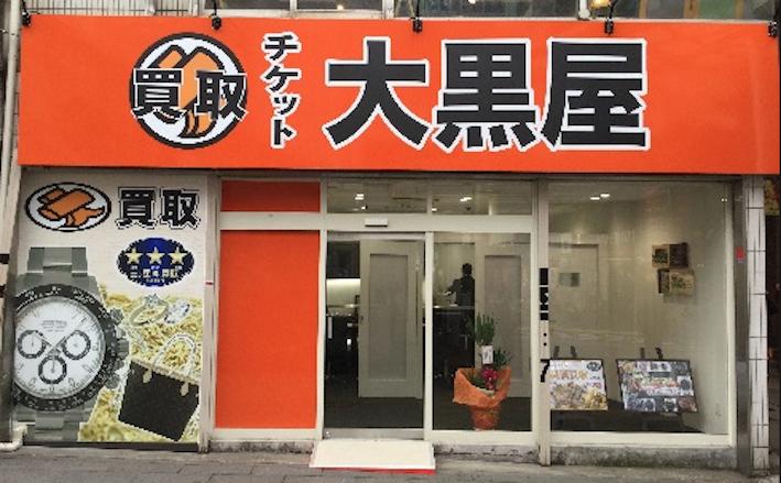 大黒屋質小倉駅前店
