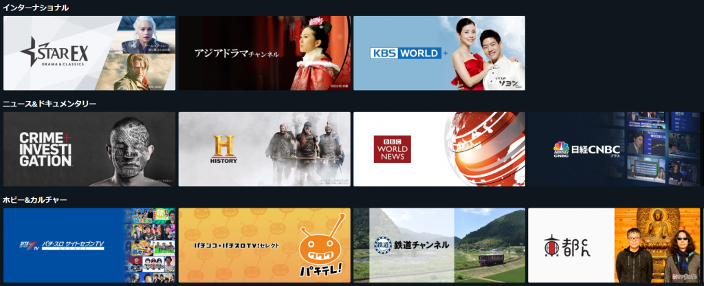 Amazon Prime videoチャンネル2