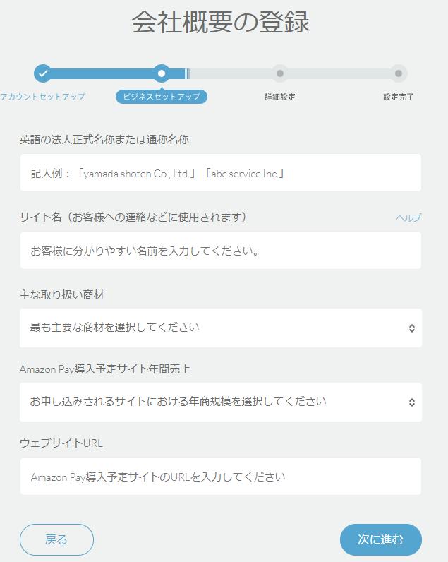 Amazon Payお申込みフォーム8