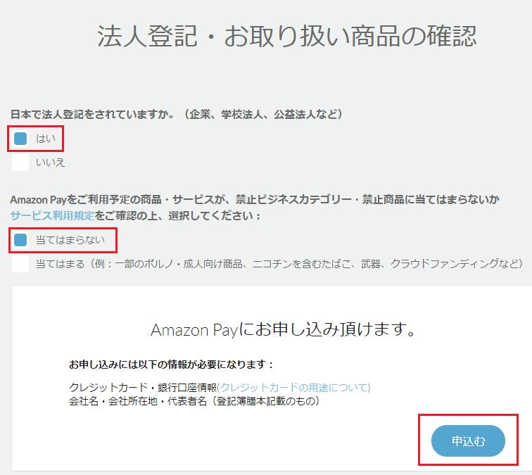 Amazon Payお申込みフォーム2