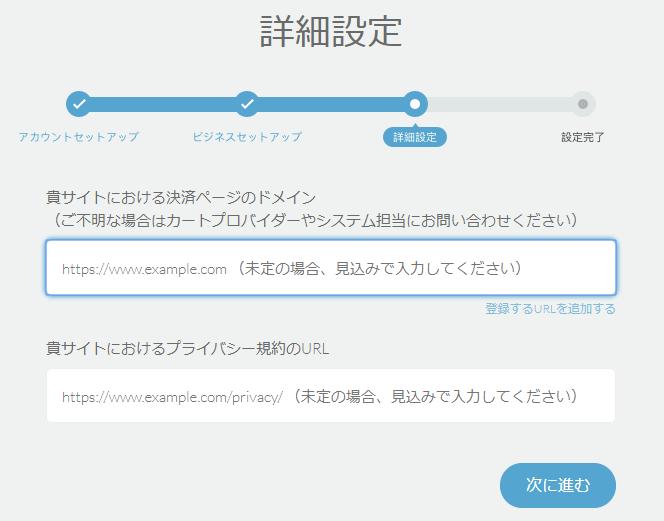 Amazon Payお申込みフォーム12