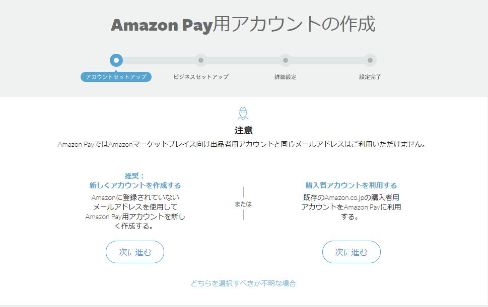 Amazon Payお申込みフォーム5
