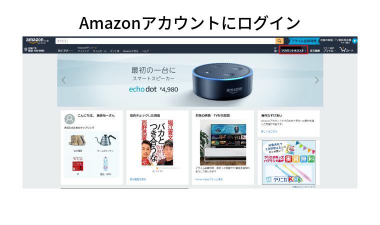 Amazonアカウント切り替え1