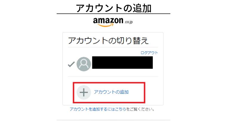 Amazonアカウント切け3
