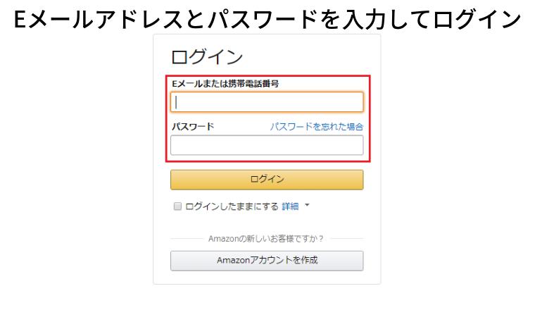 Amazonアカウント切り替え4