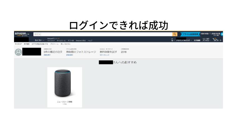 Amazonアカウント切り替え6