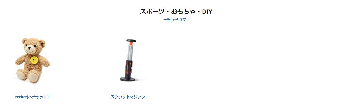 スポーツ・おもちゃ・DIY