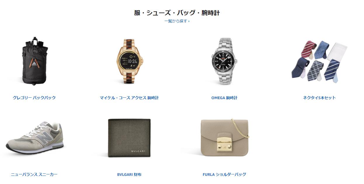 服・シューズ・バッグ・腕時計