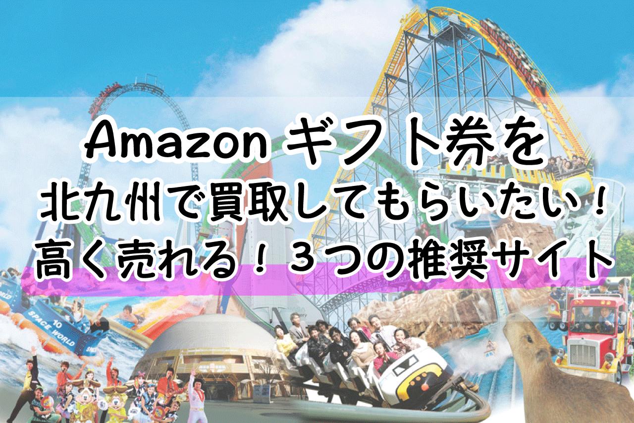 amazonギフト券買取北九州