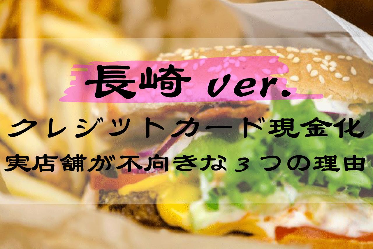 クレジットカード現金化長崎