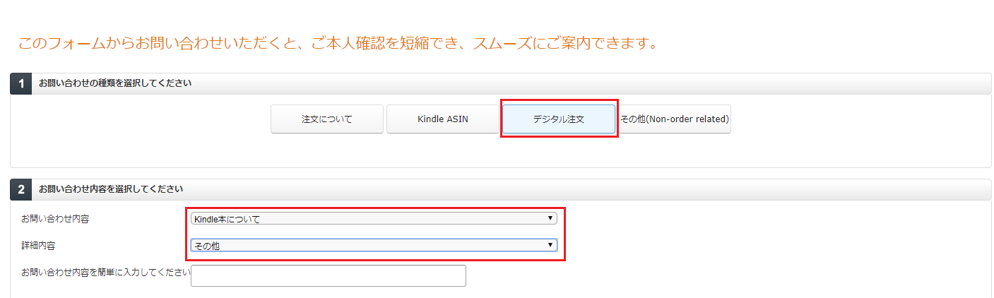 kindle unlimitedお問い合わせ