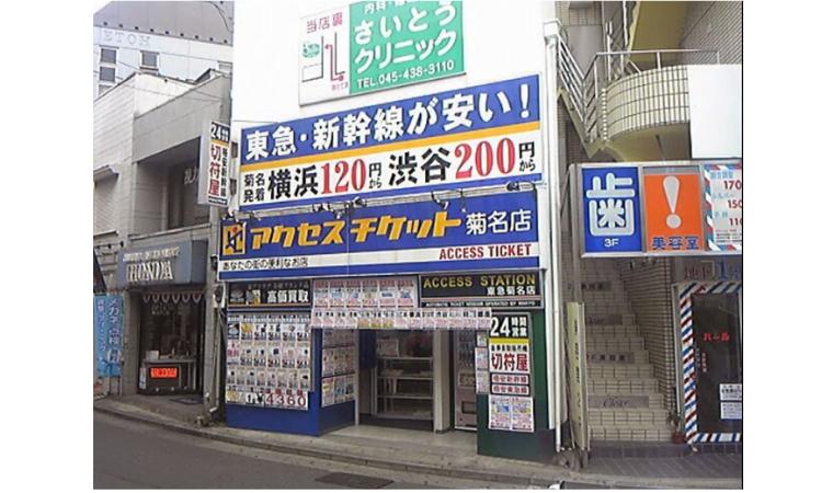 アクセスチケット 菊名店