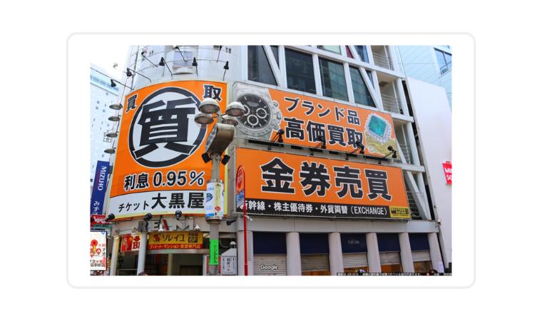大黒屋 渋谷センター街店