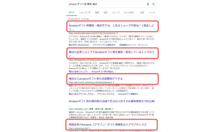 amazonギフト券の買取横浜の上位5サイト