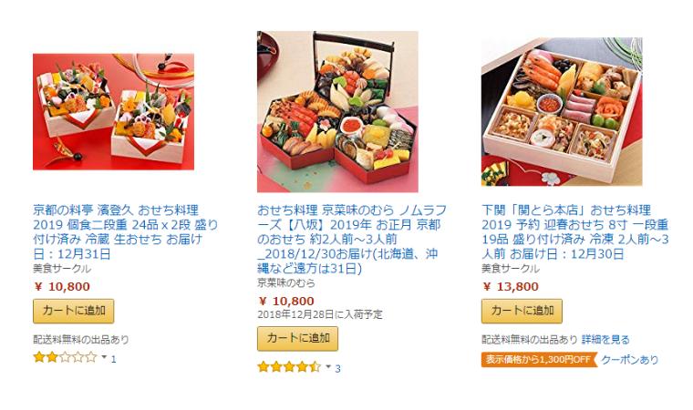 10001円以上~15000円のおすすめおせち料理