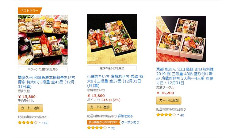 15001円以上~20000円のおすすめおせち料理