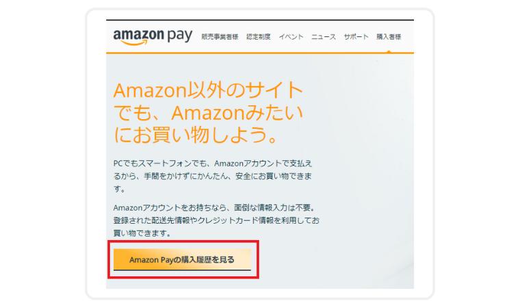 AmazonPayの購入履歴