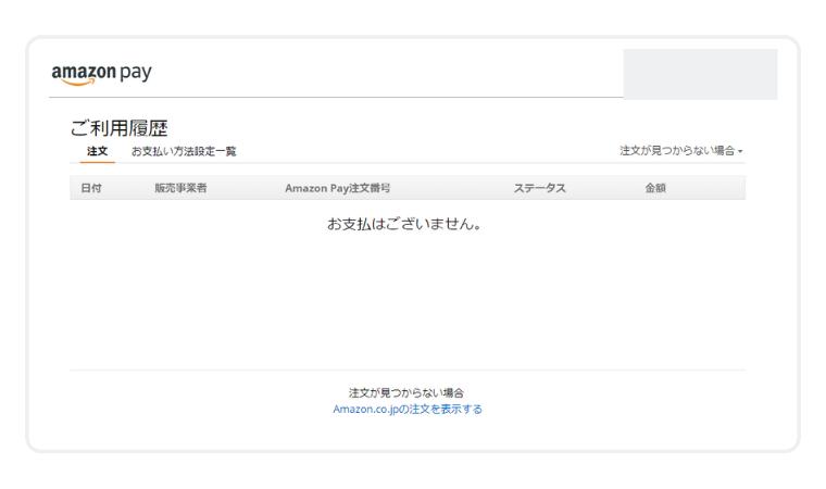 AmazonPayの購入履歴2