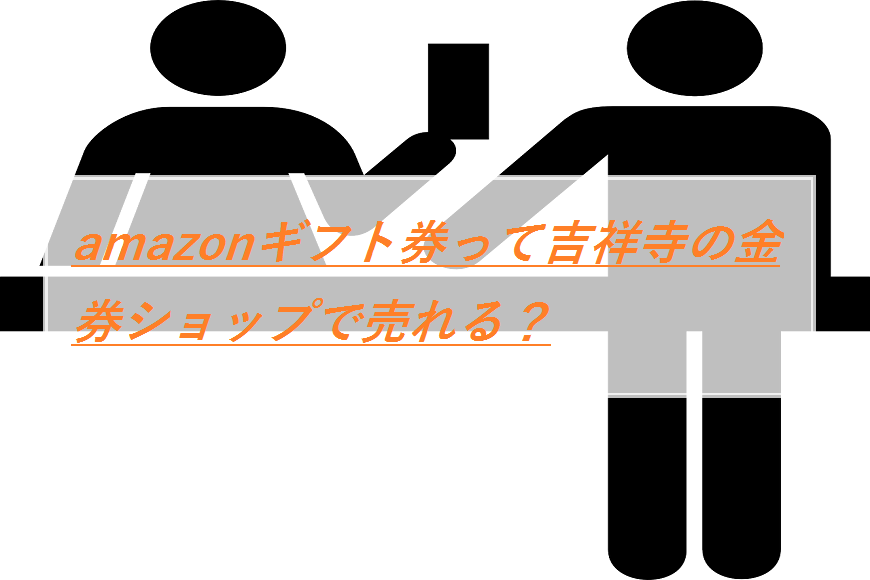 amazonギフト券 買取 吉祥寺