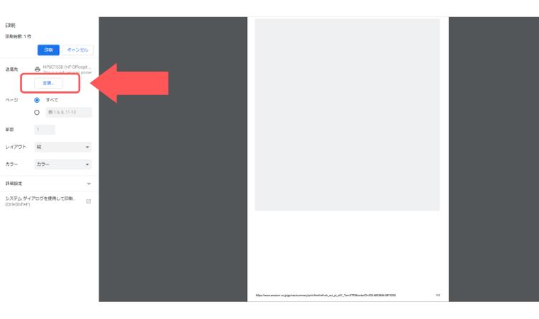 GoogleChromeで領収書をPDF保存する方法8