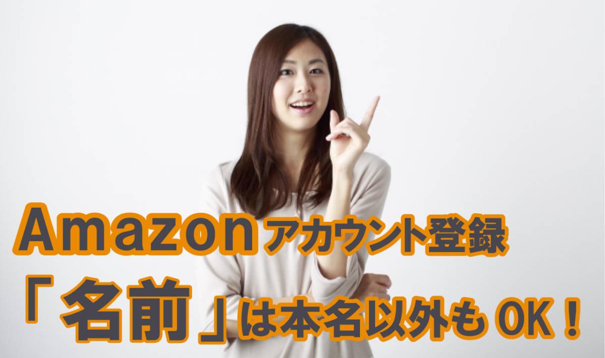 Amazonアカウント本名のアイキャッチ