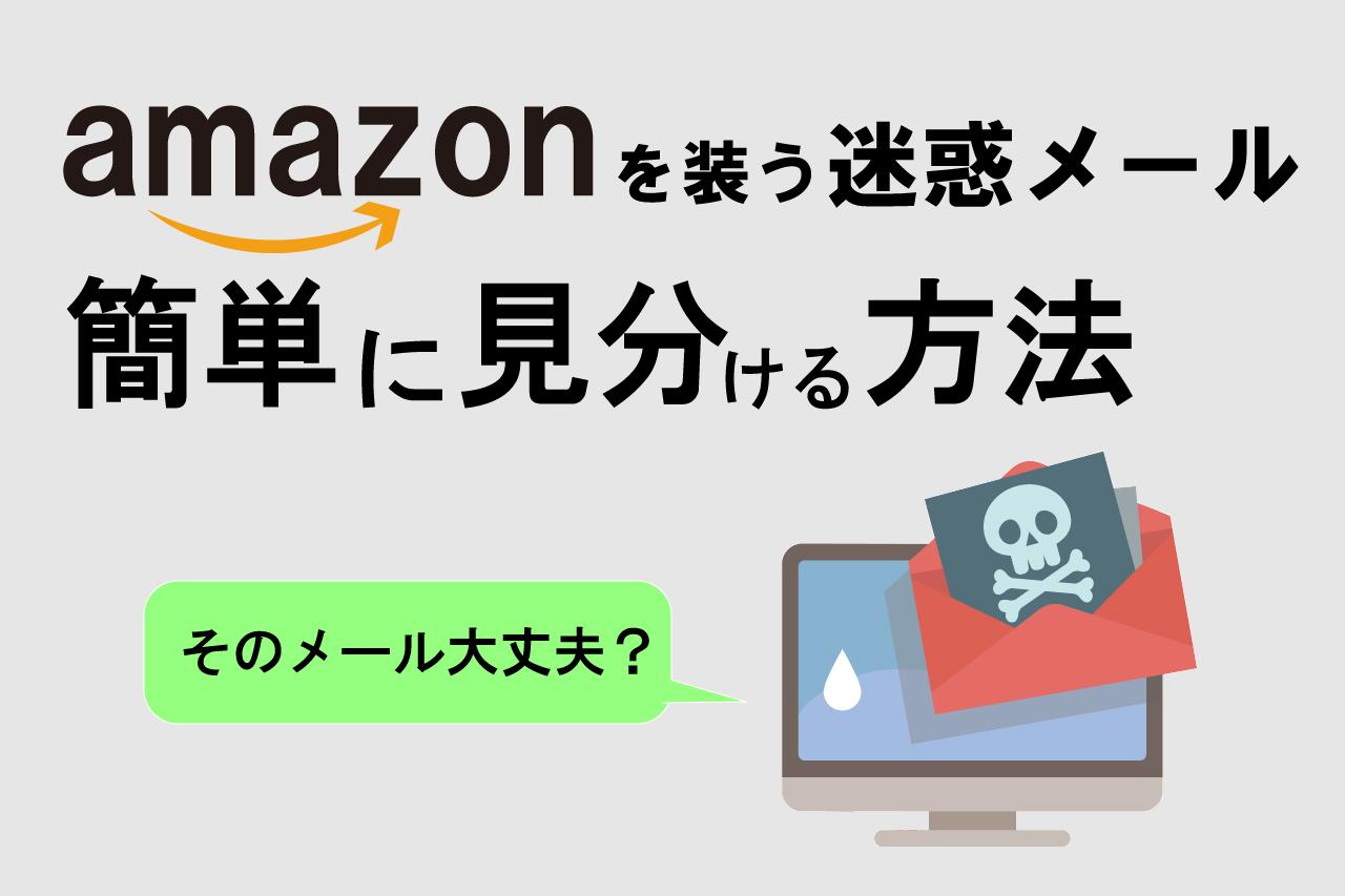 Amazon キャンペーン メール